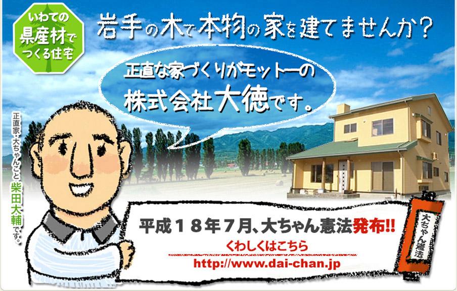 いわての県産材でつくる住宅。岩手の木で本物の家を建てませんか?正直な家づくりがモットーの株式会社大徳です。
